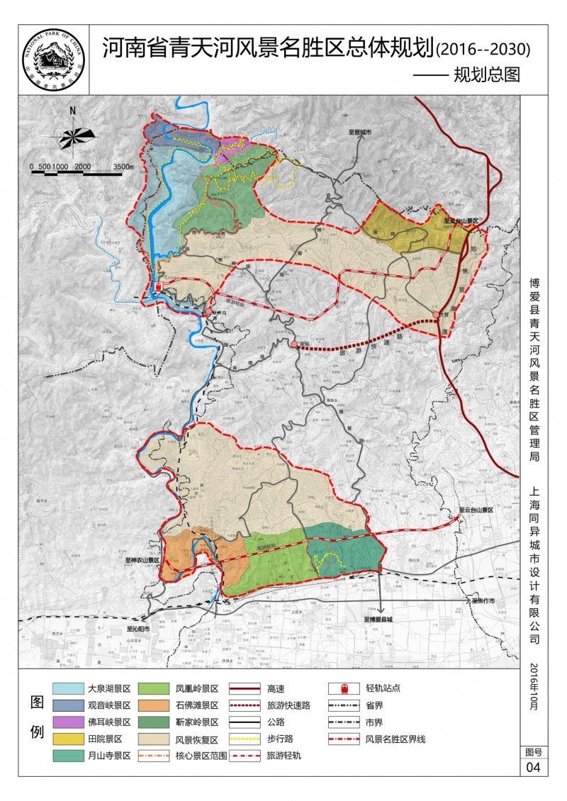 关于 青天河风景名胜区总体规划 2016 2030 公示 -青天河风景区官方网